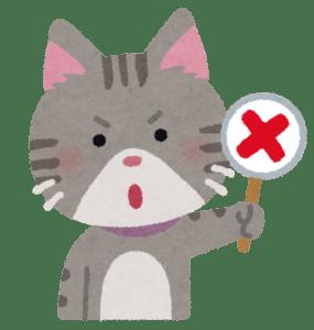 ×と書かれた不正解の札を持って怒っている猫のイラスト