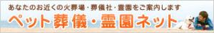 日本全国の厳選されたペット火葬会社を載せているバナー
