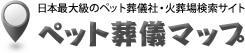 日本で最大級のペット火葬業者を紹介しているサイトのバナー